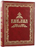 Библия. С параллельными местами и указателем церковных чтений. (Крупный шрифт)
