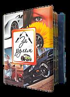 Подарочная книга с афоризмами: За рулём!