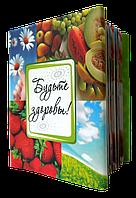 Подарочная книга с афоризмами: Будьте здоровы!