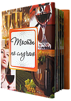 Подарочная книга с афоризмами: Тосты по случаю!