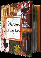 Подарункова книга з афоризмами: Тости з нагоди!