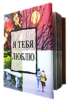 Подарочная книга с афоризмами: Я тебя люблю