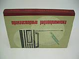 Почепа А., Панасюк П. Транзисторные радиоприемники (б/у)., фото 2