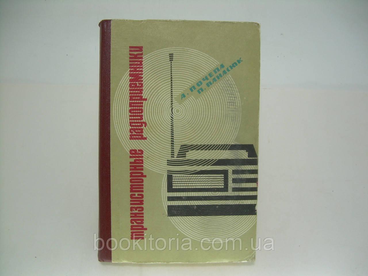 Почепа А., Панасюк П. Транзисторные радиоприемники (б/у).