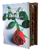 Подарочная книга с афоризмами: Поговорим о любви