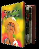 Подарочная книга: Женщины о мужчинах