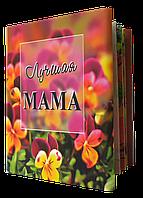 Подарочная книга с афоризмами: Лучшая мама