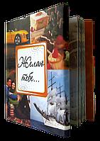 Подарочная книга с афоризмами: Желаю тебе ...