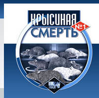 Крысиная смерть № 1 (200 г) - приманка для  уничтожения мишовидных грызунов (крыс, мышей, полевок)