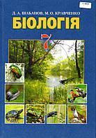 Біологія, 7 клас. Шабанов Д.А., Кравченко М.О.