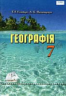 Географія, 7 клас. Гільберг Т.Г., Паламарчук Л.Б.