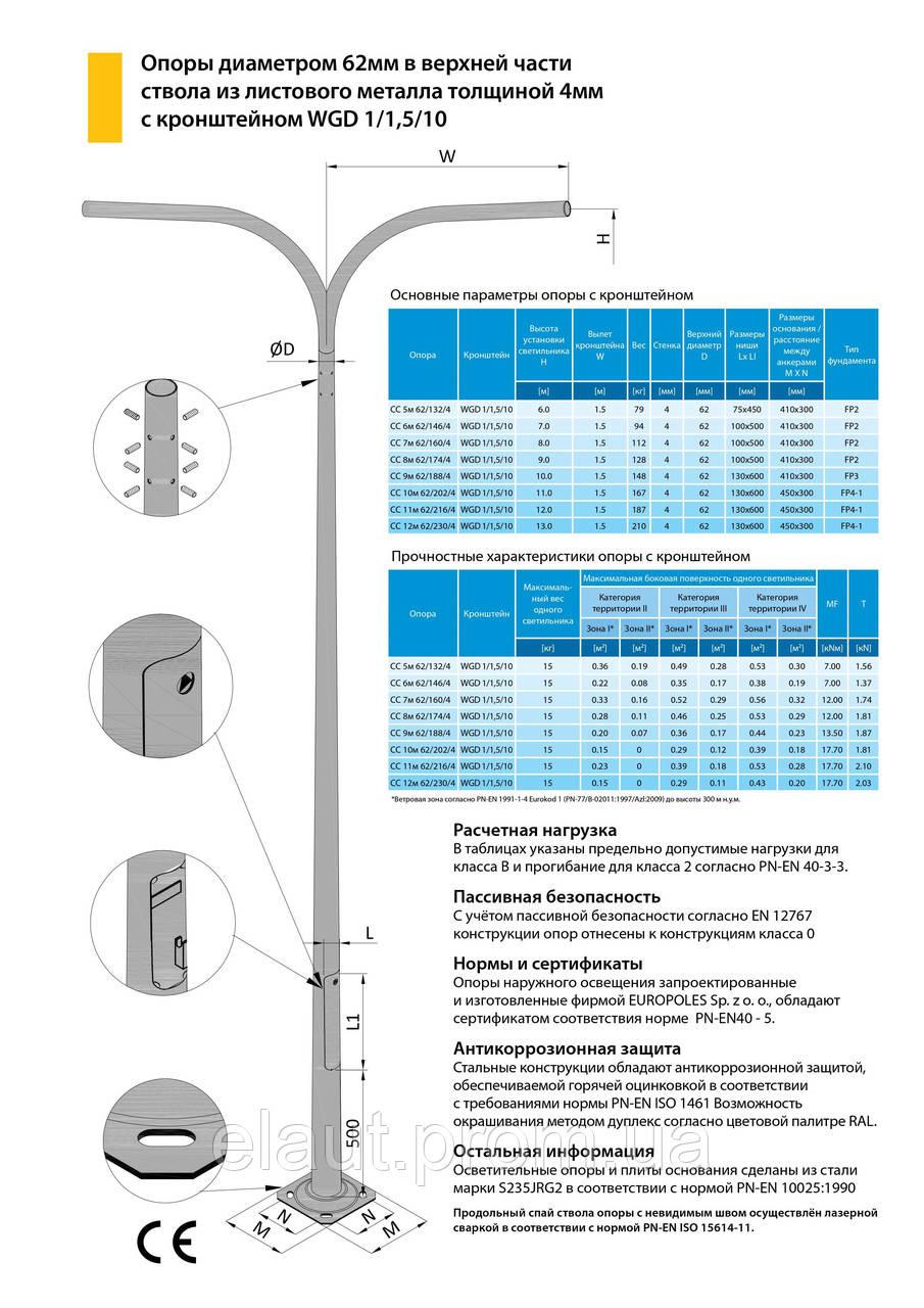 Опора освещения 8 метровая  СС 8м 62/172/4 - ООО «ЭЛАУТ» в Одессе
