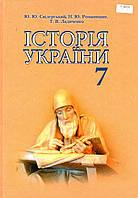 Історія України, 7 клас. Свідерский Ю.Ю., Романишин Н.Ю. та ін.