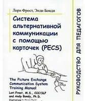 Система альтернативной коммуникации с помощью карточек (PECS): руководство для педагогов. Фрост Л., Бонди Э.