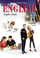 11 клас Англійська мова Карпюк Підручник Лібра