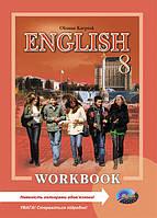 Лібра Робочий зошит Англійська мова 8 клас Карпюк