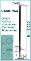 Опора освітлення 7 метрова CS60-70/4