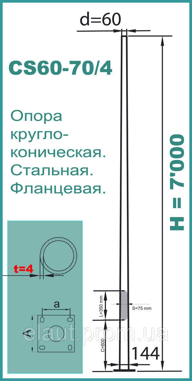 Опора освещения 7 метровая  CS60-70/4 - ООО «ЭЛАУТ» в Одессе