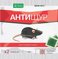 Антищур (200 г) - тестовая приманка для  уничтожения мишовидных грызунов (крыс, мышей, полевок)