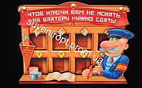 Ключница Вахтёр