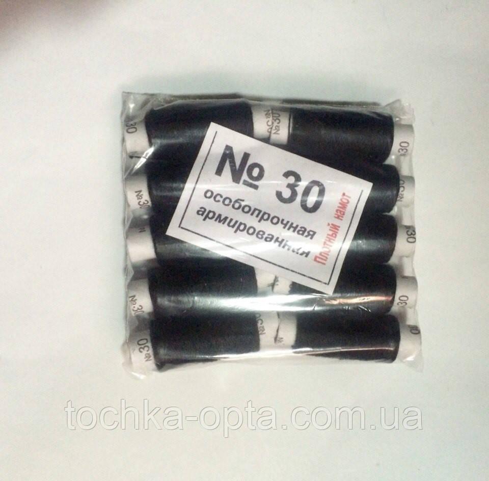 Нитки швейные черные №30