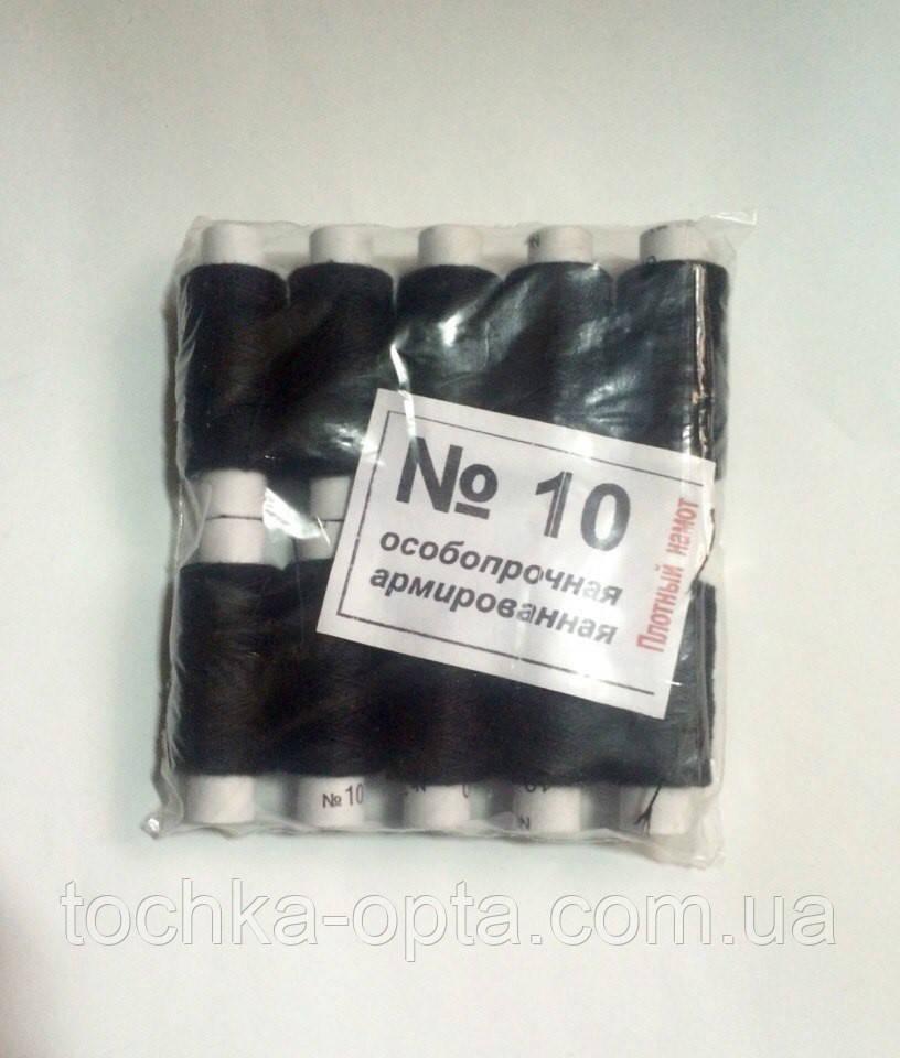 Нитки швейные черные №10