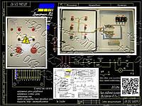 Я5134, Я5136, РУСМ5134, РУСМ5136  ящики управления двумя нереверсивными асинхронными электродвигателями, фото 1