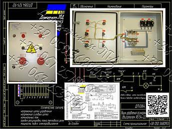 Я5134, Я5136, РУСМ5134, РУСМ5136  ящики управления двумя нереверсивными асинхронными электродвигателями, фото 2