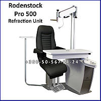 Офтальмологический Блок RODENSTOCK PRO 500 Ophthalmology Unit​
