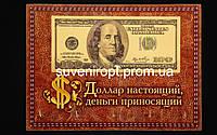 Ключница Доллар