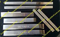 Накладки на пороги из нержавеющей стали Skoda Octavia A7 (Шкода Октавия А7)
