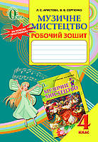 Робочий зошит. Музичне мистецтво. 4 клас (До підруч. Аристова Л. С., Сергієнко В. В.).Нова програма!