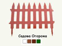 Забор для цветника Штакетник (шоколад) 4,6 м