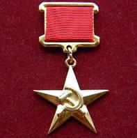 Копия Звезды Герой социалистического труда