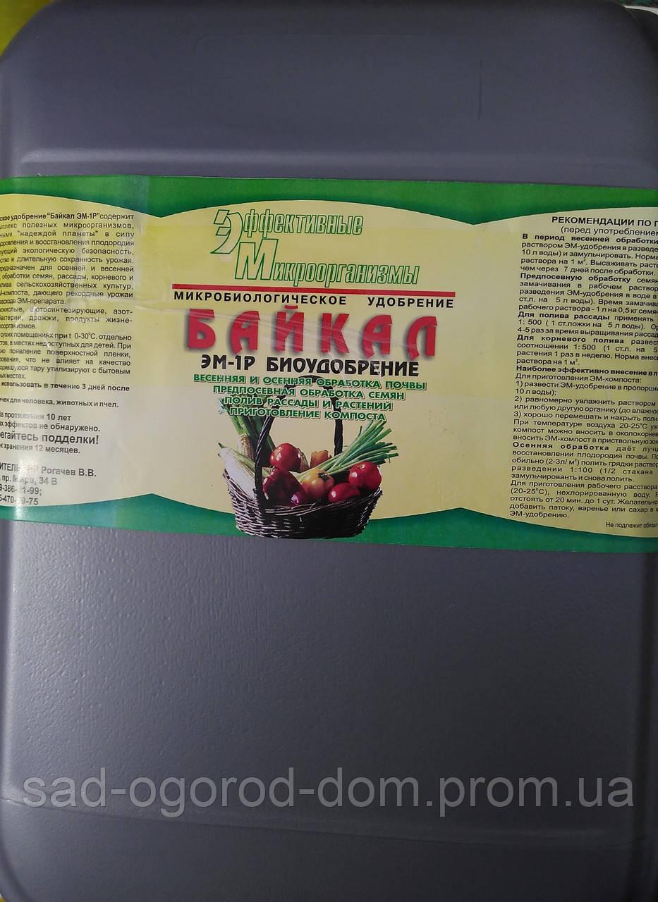 БайкалЭМ-1Р, 10 литров