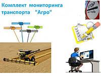 Решение для  сельского хозяйства (+агромодуль)
