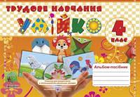 Альбом з трудового навчання «Умійко». 4 клас. (До підруч. Сидоренко В., Котелянець Н.) Схвалено! Нова програма