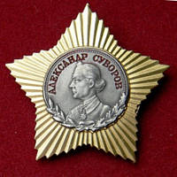 Копия Ордена Суворова 2 степени