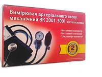 Тонометр BK 2001-3001, механический со стетоскопом