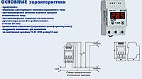 Реле контроля напряжения DigiTop  A-protector Ap-50A корпус на DIN-рейку