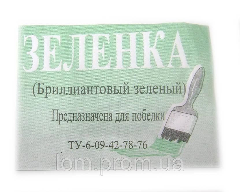 Зеленка для побелки 10 гр. - Интернет-магазин оптовых цен «Лом» в Харькове