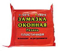 Замазка оконная Рязань 0,4 кг.