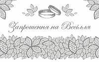 Запрошення на весілля 10х15 см (УКР) №0204