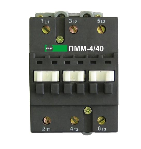 Пускатель ПММ 4/40 380В