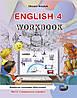 """Робочий зошит з англійської мови. 4 клас. """"Workbook 4"""". (до підруч. Карпюк О.)"""