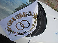 """Флажок """"Свадьба"""" белый для украшения авто"""