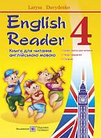 Книга для читання англійською мовою.(English Reader). 4 клас.