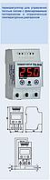 Терморегуляторы с датчиком ТК-4тп (одноканальный, датчик DS18B20) на DIN - рейку