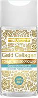 Тоник увлажняющий бережное очищение Gold Сollagen