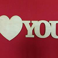"""Буквы для фотосессии """"I  ...YOU"""""""